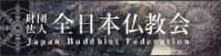 公益社団法人 全日本仏教会